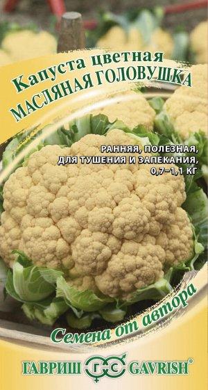 Капуста цветная Масляная головушка (сырно-желтая) 10 шт. автор. Н19