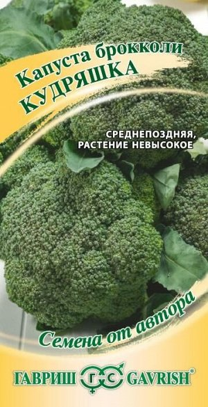 Капуста брокколи Кудряшка 0,2 г автор.