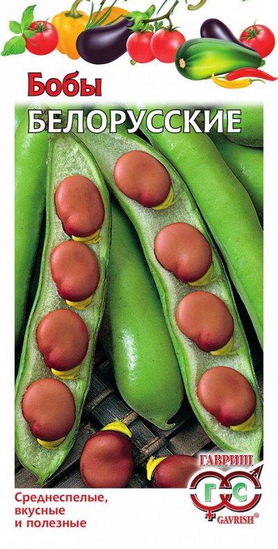 Семена «ГАВРИШ» в наличии, огромный ассортимент — БОБЫ — Семена овощей