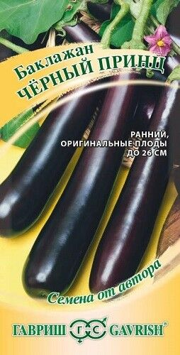 Семена «ГАВРИШ» в наличии, огромный ассортимент — Овощи остатки новые — Семена овощей
