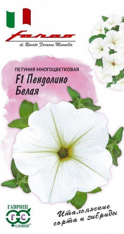 Семена «ГАВРИШ», «AgroElita»  в наличии Огромный ассортимент — ЦВЕТЫ — Семена цветов