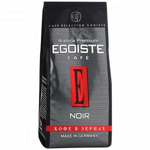 Кофе Egoiste Noir зерно м/у 250г