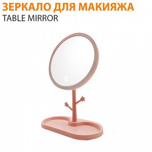 Зеркало для макияжа с подсветкой / Table Mirror