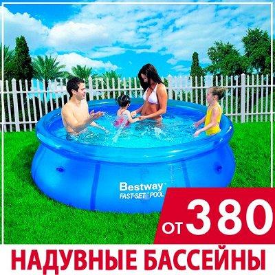 ASIA SHOP💎 Красота и уход — Бассейны 充气游泳池