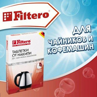 Filtero — идеальная чистота во всем доме — Filtero для чайников и кофемашин