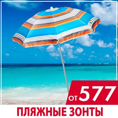 ASIA SHOP💎Самые низкие цены на Японию — Насосы/Пляжные складные зонты 沙滩折叠伞 — Другое