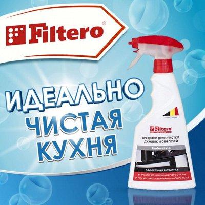 Filtero — идеальная чистота во всем доме! 🔥 — Filtero Идеально чистая кухня