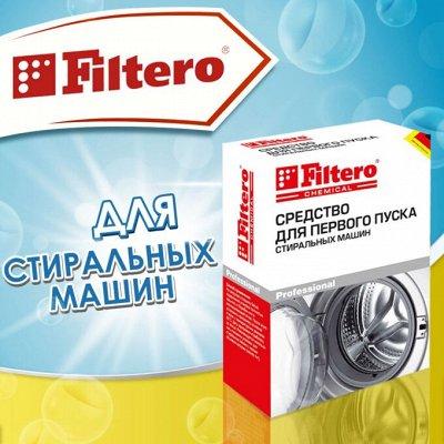 Filtero — идеальная чистота во всем доме! 🔥 — Filtero Для стиральных машин