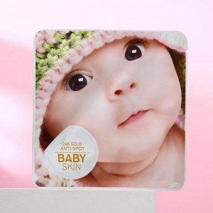 Маска тканевая Baby skin для лица, увлажняющая