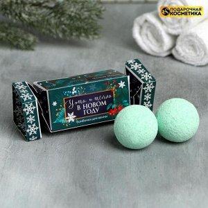 """Набор в конфете """"Радости в Новом году"""" бомбочки для ванны 2 шт, 40 г"""