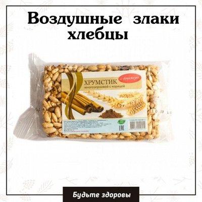 ЗОЖнутая!🌾 Полезное Питание 🌾 — Хлебцы и воздушные злаки — Хлебцы