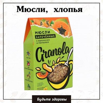ЗОЖнутая!🌾 Полезное Питание 🌾 — Мюсли и хлопья,сухие завтраки — Каши, хлопья и сухие завтраки