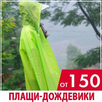 ASIA SHOP💎Самые низкие цены на Японию — Плащи-дождевики/зонты/тапочки 雨衣 — Зонты и дождевики