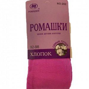 Рост 92-98 маломерят, Детские однотонные тёплые колготки Romashki малинового цвета.