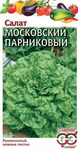Салат Московский парниковый 1,0 г листовой