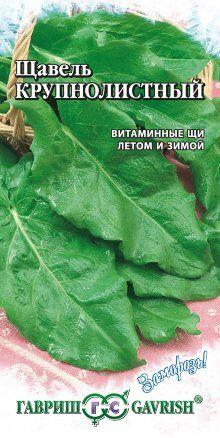 Щавель Крупнолистный 0,2 г серия Заморозь!