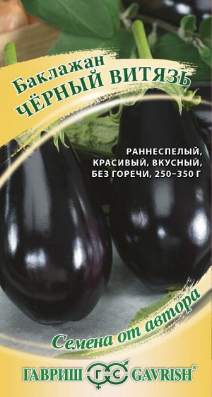 Баклажан Черный витязь F1 0,3 г суперранний! автор.
