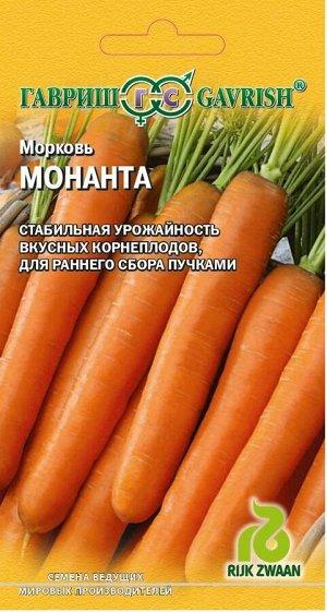 Морковь Монанта 150 шт. (Голландия)