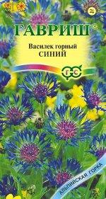 Василек Синий, горный многолетний*  0,1 г
