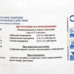 Osmocote Bloom 2-3 месяца длительность действия, NPK 12-7-18+МЭ 0,5 кг