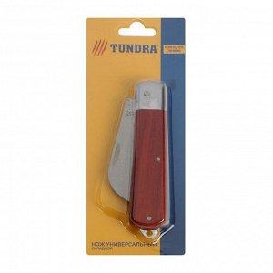 Нож универсальный складной TUNDRA, деревянная рукоятка, изогнутое лезвие, нержавеющая сталь