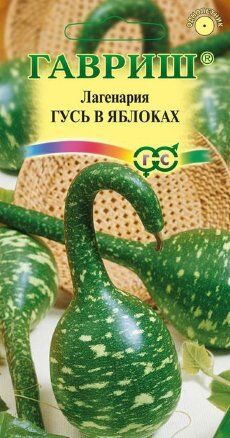 Лагенария Гусь в яблоках  5 шт.
