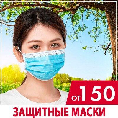 Муся Дискаунтер. Товары для всей семьи — Защитные маски — Бахилы и маски