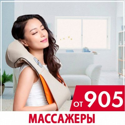 ASIA SHOP💎Самые низкие цену на Японию — Массажеры/миостимуляторы 按摩器 — Ручные массажеры