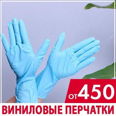 Муся Дискаунтер. Товары для всей семьи — Виниловые перчатки — Перчатки