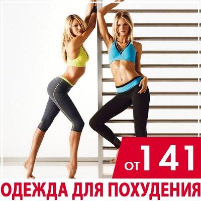 ASIA SHOP💎 Красота и уход — Одежда для похудения 服装减肥