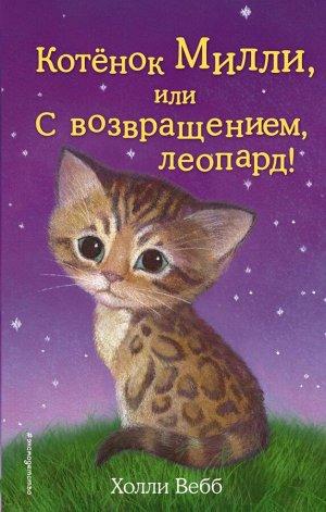 Вебб Х. Котёнок Милли, или С возвращением, леопард! (выпуск 10)