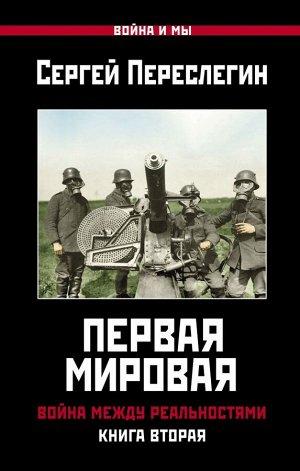 Переслегин С.Б. Первая Мировая. Война между Реальностями. КНИГА ВТОРАЯ