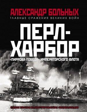 Больных А,Г. Перл-Харбор. «Пиррова победа» Императорского флота