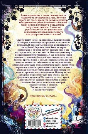 Руэ А. Тайна старинных флаконов (#1)