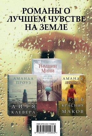 Романы о лучшем чувстве на земле (комплект из 3 книг)