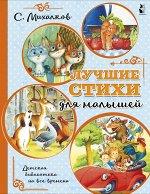 Михалков С.В. Лучшие стихи для малышей