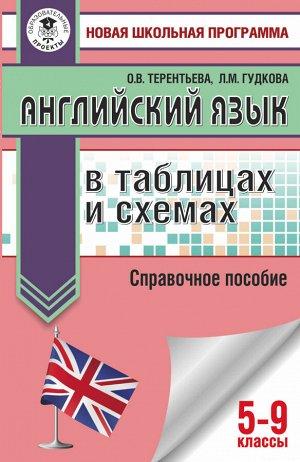 Гудкова Л.М., Терентьева О.В. ОГЭ. Английский язык в таблицах и схемах для подготовки к ОГЭ
