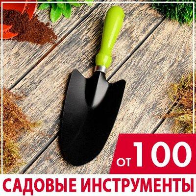Муся Дискаунтер. Товары для всей семьи — Садовые инструменты — Садовые инструменты