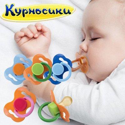 Экспресс! Подгузники YOURSUN  - 599 рублей! — Соски, пустышки, прорезыватели. — Детское питание