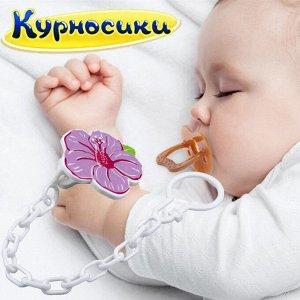 """Держатель-прищепка соски-пустышки Курносики """"Цветочек"""""""