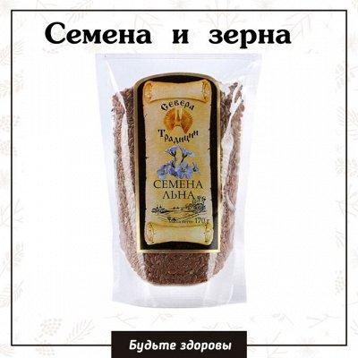ЗОЖнутая!🌾 Полезное Питание 🌾 — Семена и зерна — Бакалея