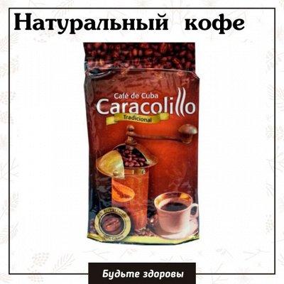 ЗОЖнутая!🌾 Полезное Питание 🌾 — Кофе натуральный — Кофе и кофейные напитки