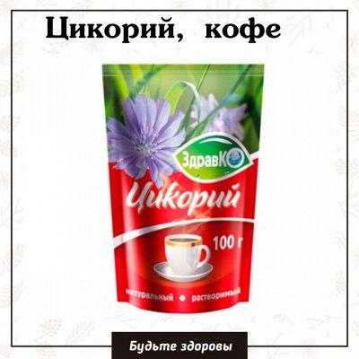 ЗОЖнутая!🌾 Полезное Питание 🌾 — Цикорий,кофейные напитки,кофе — Кофе и кофейные напитки