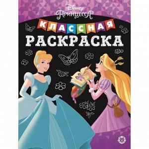 Классная раскраска «Принцесса Disney», 16 стр.