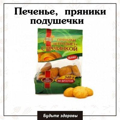 ЗОЖнутая!🌾 Полезное Питание 🌾 — Печенье,пряники,подушечки — Диетические продукты