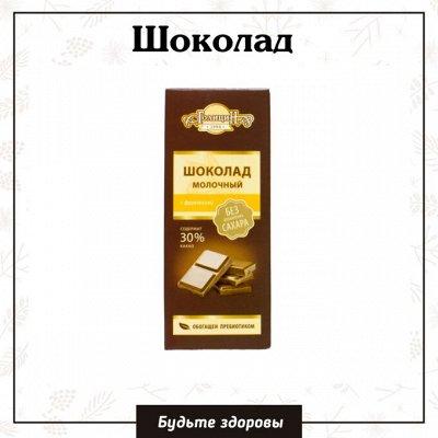 ЗОЖнутая!🌾 Полезное Питание 🌾 — Шоколад — Диетические продукты