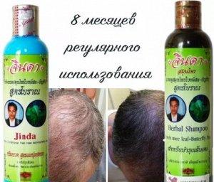 Jinda Кондиционер для роста волос на травах с мотыльковым горошком, 250 мл