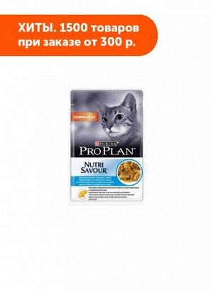 Pro Plan DermaPlus гипоаллергенный влажный корм для кошек Треска в соусе 85гр пауч