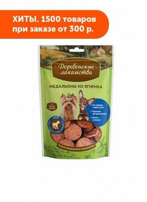 Деревенские лакомства для собак мини пород Медальоны из ягнёнка 55гр