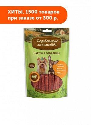 Деревенские лакомства для собак мини пород Нарезка из говядины 55гр